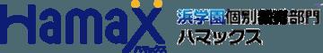 浜学園個別指導部門 Hamax(ハマックス)