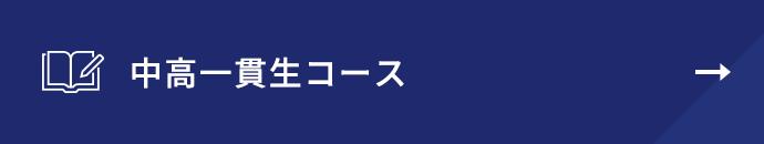 中高一貫生コース