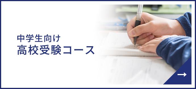 中学生向け高校受験コース