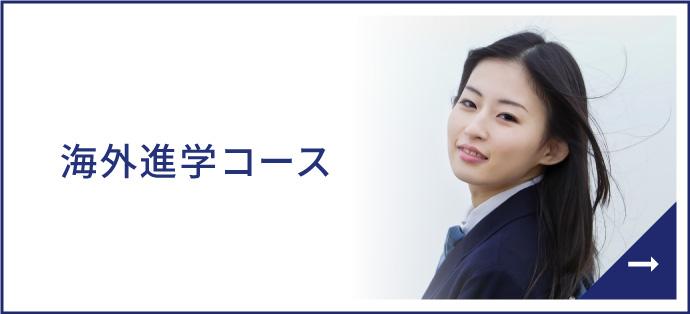 海外進学コース