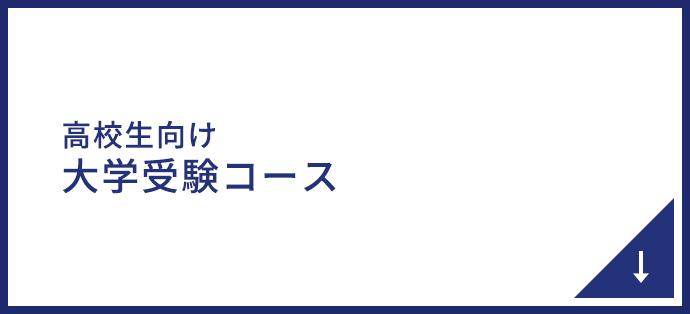 高校生向け大学受験コース