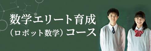 数学エリート育成(ロボット数学)コース