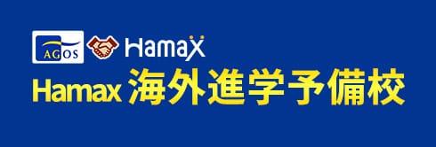 Hamax 海外進学予備校