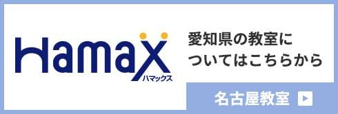 Hamax名古屋教室 愛知県の教室についてはこちらから