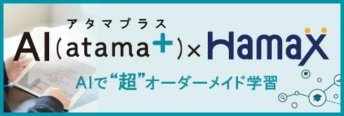AI(atama+)×Hamaxコース