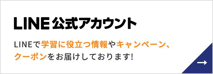 HamaxのLINE公式アカウント